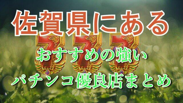 saga-nice-pachinko-slot-yuryoten-ranking-matome