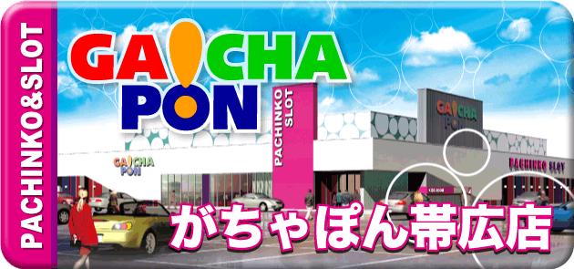 hokkaido-gachapon-obihiro-nice-pachinko-slot